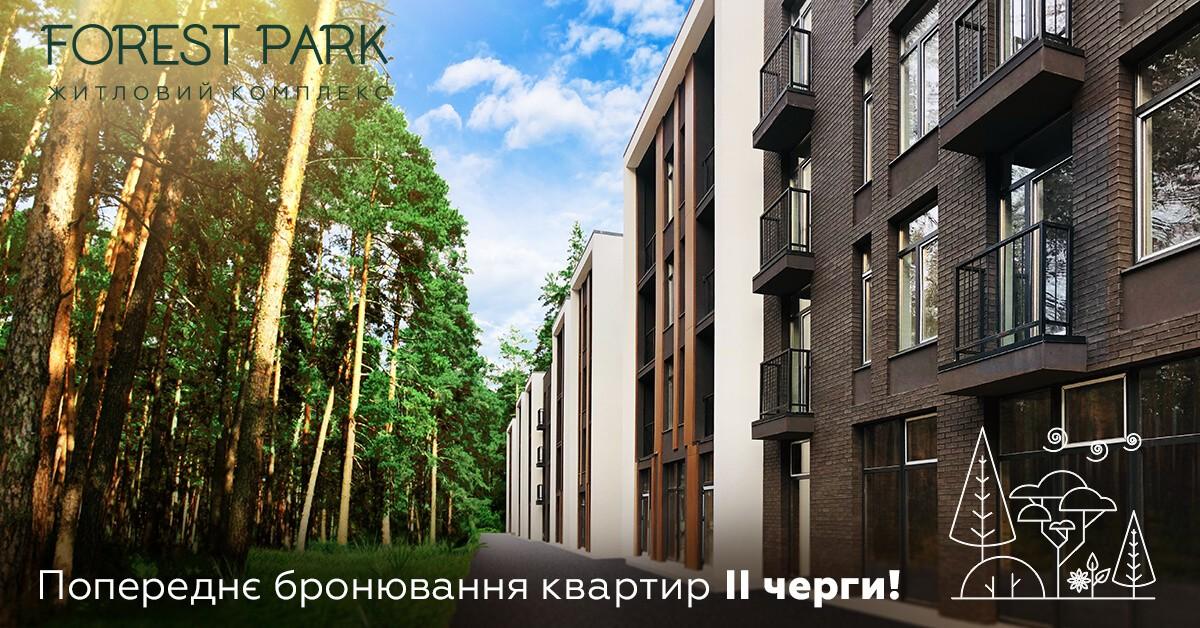Старт продажу квартир ІІ черги Forest Park!