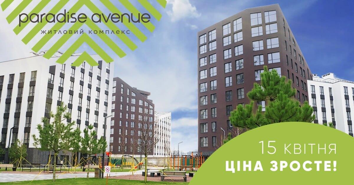 З 15 квітня у Paradise Avenue зростає вартість!