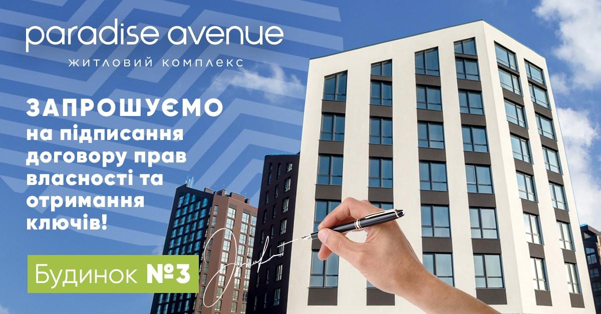 Запрошуємо вас на підписання договору прав власності та отримання ключів всіх інвесторів Paradise Avenue будинку №3