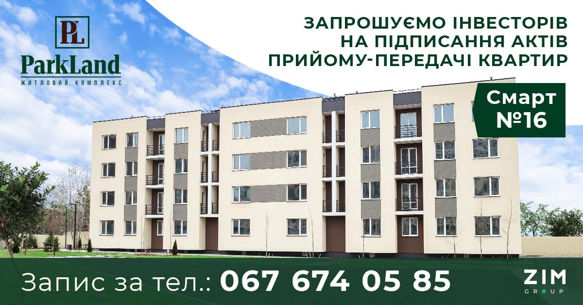 Запрошуємо інвесторів смарт-будинку №16 !