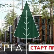 Ми точно знаємо, що ви чекали… СТАРТ ПРОДАЖУ квартир у ІІ черзі будівництва Forest Park!