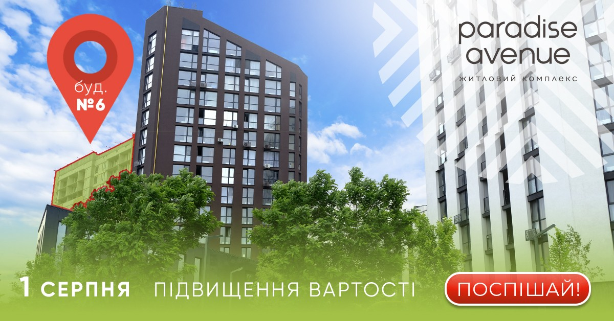 1 серпня відбудеться планове підвищення вартості квартир в Paradise Avenue