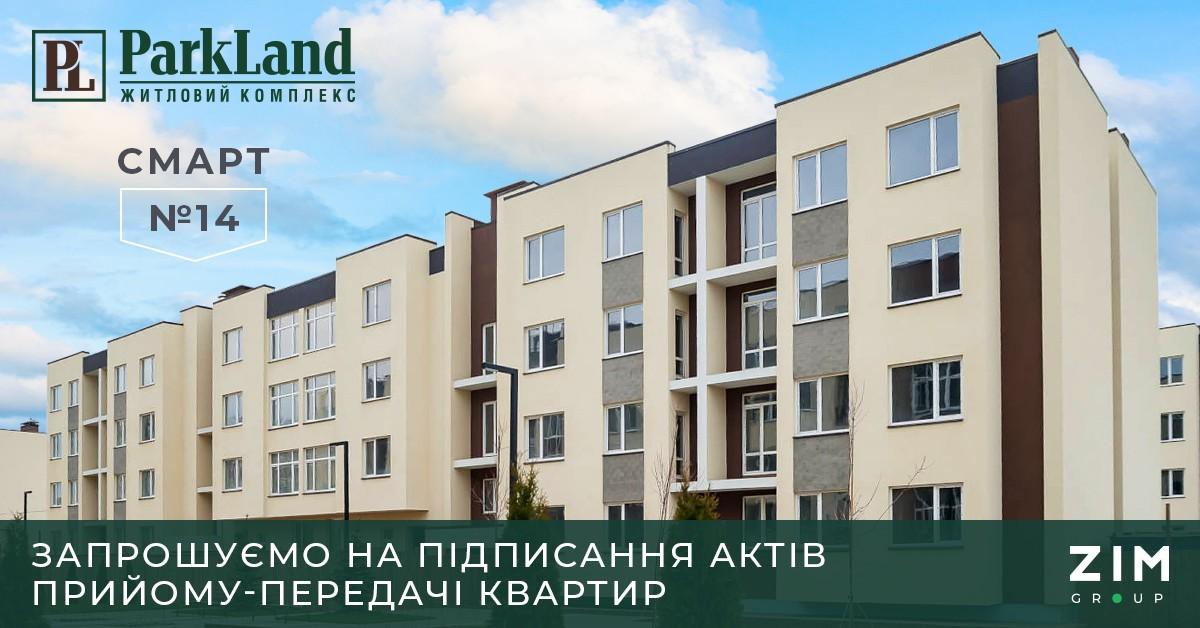 Раді повідомити, що з 1 жовтня розпочинається процес підписання Актів прийому-передачі квартир у Смарт-будинку №14!