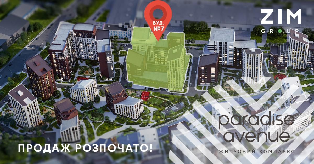 Paradise Avenue зростає і ми нарешті готові до анонсу: СТАРТ ПРОДАЖУ квартир у будинку №7 розпочато!