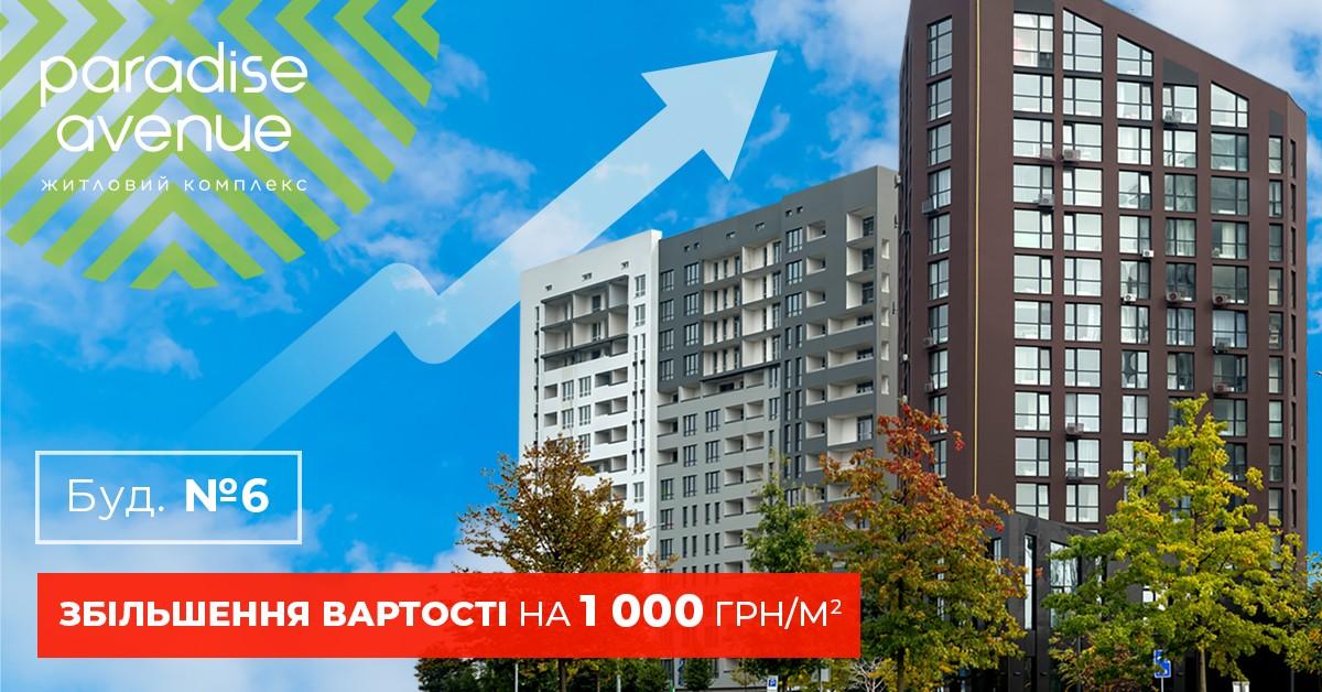 20 листопада вартість 1- та 3-кімнатних планувань у будинку №6 в Paradise Avenue зросте на 1000 грн. за м².