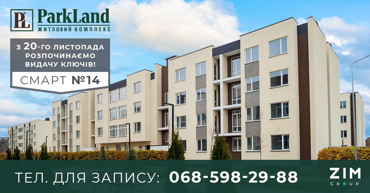 Вітаємо інвесторів Parkland Смарт-будинку №14 з прекрасною новиною!