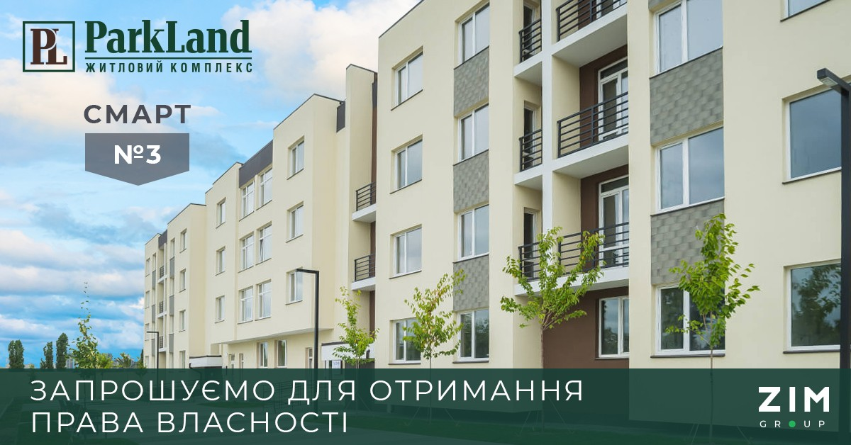 Запрошуємо інвесторів Parkland cмарт-будинку №3 для отримання права власності