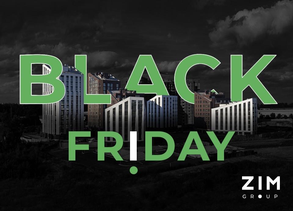 П'ятниця 13-го розпочинає Black Week – тиждень карколомних знижок