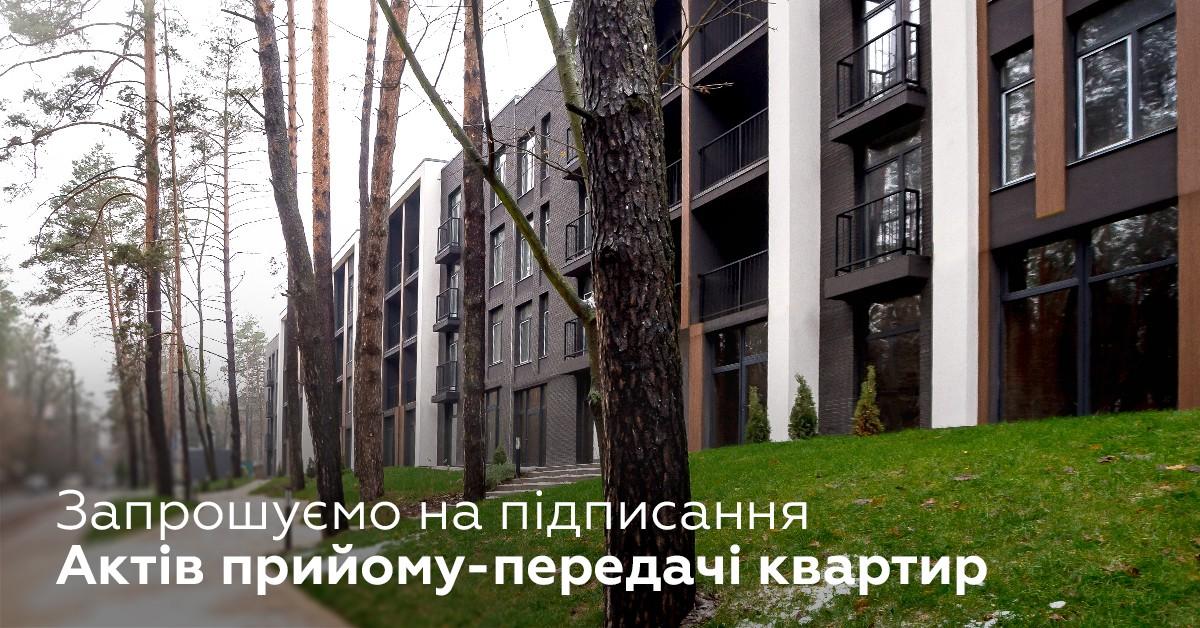 17-го лютого стартує процес підписання Актів прийому-передачі квартир в будинку №1 житлового комплексу Forest Park!