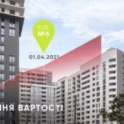 1 квітня 2021 року відбудеться планове збільшення вартості квартир в ЖК Paradise Avenue