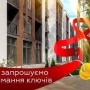 1 травня розпочинаємо видачу ключів в 1 будинку ЖК Forest Park