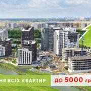 Значне збільшення вартості всіх квартир з 1.07.2021 в житловому комплексі Paradise Avenue