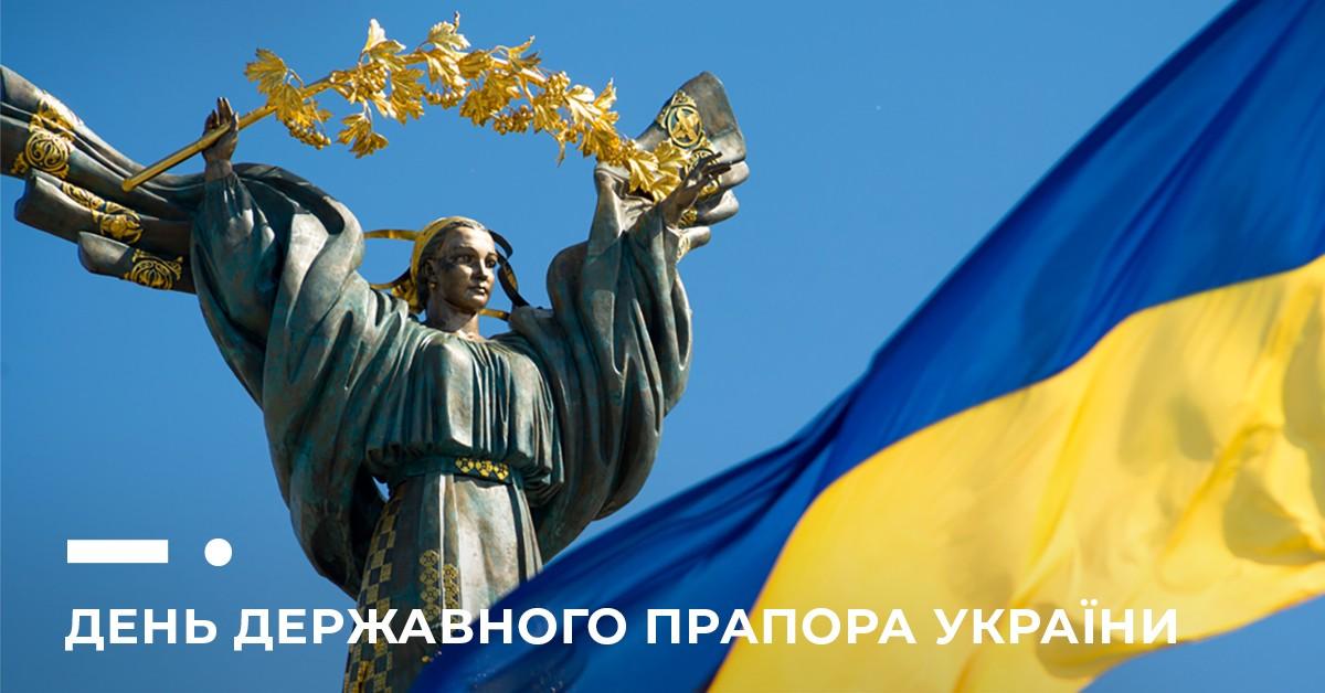 Вітаємо з Днем Державного Прапора