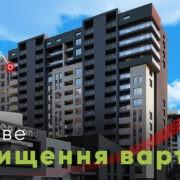 Планове збільшення вартості квартир в будинку №7 Paradise Avenue
