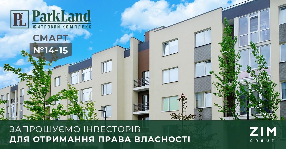 Вітаємо з чудовою новиною інвесторів СМАРТ-будинків №14 та 15 у житловому комплексі ParkLand!