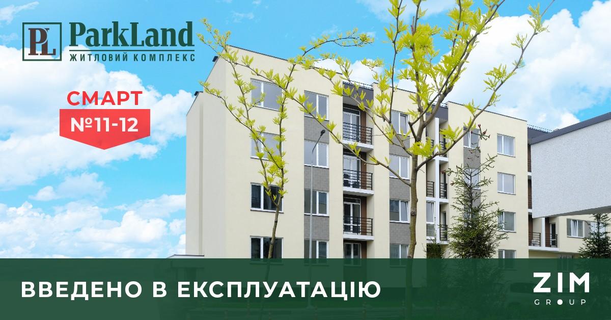 Смарт-будинки №11 та 12 введено в експлуатацію!