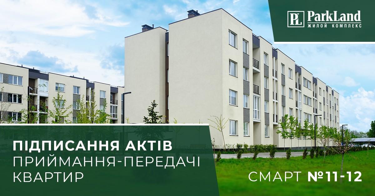 З 1 листопада розпочнеться процес підписання актів прийому-передачі квартир в будинках №11 та 12